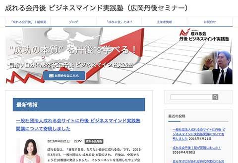 成れる会丹後公式サイト