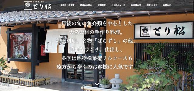 torimatsu-top