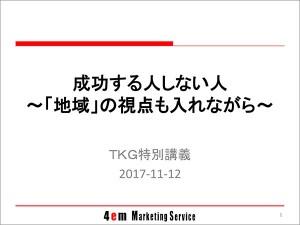 TKG-seminar