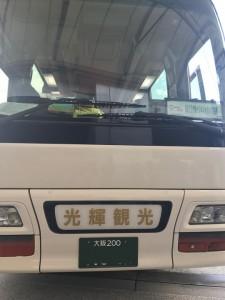 bus-koki