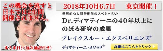 2018年10月開催BTE