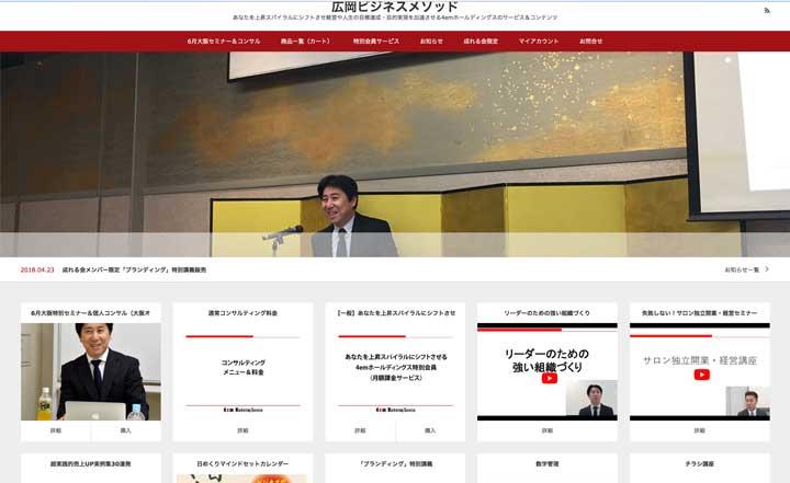 広岡ビジネスメソッド4emホールディングス