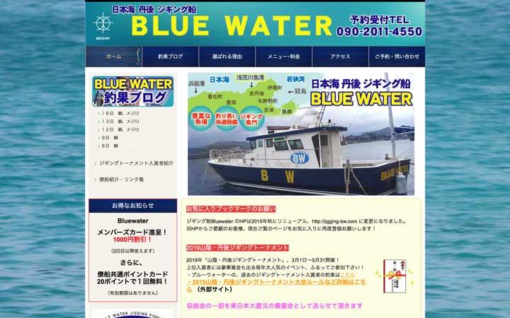 ジギング船ブルーウォーター