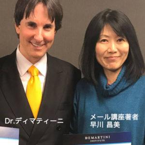 Dr.ディマティーニと早川昌美
