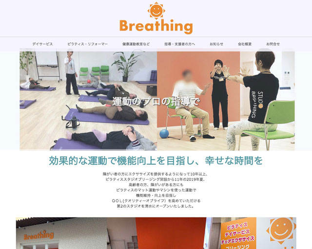 Breathing清水スタジオ(デイサービスBreathing)